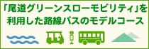 「尾道グリーンスローモビリティ」を利用した路線バスのモデルコース